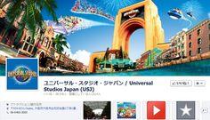 ユニバーサル・スタジオ・ジャパン / Universal Studios Japan (USJ)