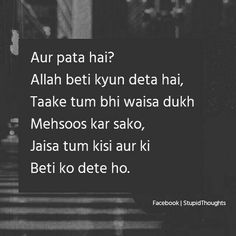 Khushnaseeb h wo log jinki betiyan hai Truth Quotes, Urdu Quotes, Best Quotes, Life Quotes, Qoutes, Islamic Inspirational Quotes, Islamic Quotes, Broken Words, Knowledge Quotes