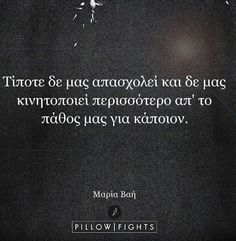 Greek Words, This Is Love, Greek Quotes, Keep In Mind, Love Quotes, Poems, How Are You Feeling, Motivation, Feelings