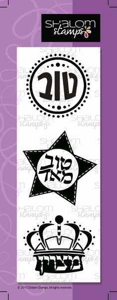 Hebrew Teacher's reward stamps. Jewish clear stamps from www.shalomstamps.com