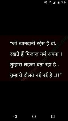 Koiee koiee jyooti shaan K. Hindi Quotes Images, Shyari Quotes, Hindi Words, Hindi Quotes On Life, Epic Quotes, Poetry Quotes, Wisdom Quotes, True Quotes, Inspirational Quotes