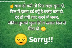 Sorry Shayari In Hindi and Maafi Shayari or Sorry Sms Images for Girlfriend / Boyfriend and Husband / Wife. we are adding best Sorry Shayari and Sorry Sms or Maafi Shayari. Sorry Shayari In Hindi, I Am Sorry, Friends, Text Posts, Amigos, Im Sorry, I'm Sorry, Boyfriends, True Friends