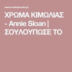 XΡΩΜΑ ΚΙΜΩΛΙΑΣ - Annie Sloan | ΣΟΥΛΟΥΠΩΣΕ ΤΟ