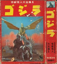 Gigan, Anguilus, King Ghidorah and Godzilla