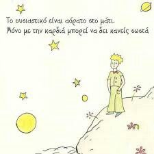 The Little Prince, Greek Quotes, Good Morning Images, Picture Quotes, Quote Pictures, True Words, My Passion, Motto, Slogan