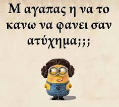 Αποτέλεσμα εικόνας για minions ατακες στα ελληνικα Sarcasm, Minions, Family Guy, Guys, Quotes, Fictional Characters, Quotations, The Minions, Boyfriends
