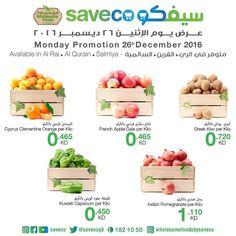 كل يوم اثنين هو يوم تحطيم الاسعار في #هولسوم_فودز السالمية #سيفكو  Every Monday Is Shocking Prices Day In #wholesomefoods In Salmeya #saveco_organics #saveco