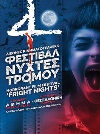Πήγαμε στο 4ο Horrorant Film Festival «Νύχτες Τρόμου» στην Αθήνα