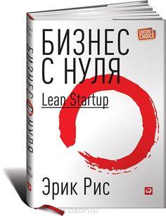"""Книга """"Бизнес с нуля. Метод Lean Startup для быстрого тестирования идей и выбора бизнес-модели"""" Эрик Рис - купить книгу The Lean Startup: How Today's Entrepreneurs Use Continuous Innovation to Create Radically Successful Businesses ISBN 978-5-9614-5020-0 с доставкой по почте в интернет-магазине OZON.ru"""