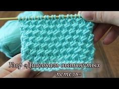 Selection of video lessons of knitting by spokes. Baby Knitting Patterns, Knitting Stiches, Cable Knitting, Knitting Videos, Knitting Charts, Stitch Patterns, Tunisian Crochet, Knit Crochet, Crochet Hats