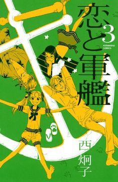 恋と軍艦(3) (講談社コミックスなかよし)   西 炯子 http://www.amazon.co.jp/dp/4063643654/ref=cm_sw_r_pi_dp_xPyFub1YS814J