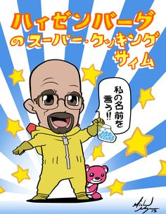 """""""Breaking Bad's"""" Japanese, Saturday morning spin-off, """"Heisenberg's Super Cooking Time."""" It's an Alternate Universe show in which Mr. White is aided in his meth cooking adventures by an adorable stuffed bear named Pink-chan, capping each episode with a nifty, do-it-yourself science experiment! It's fun AND educational!  Watashi no namae o iu (Remember my name)!!"""