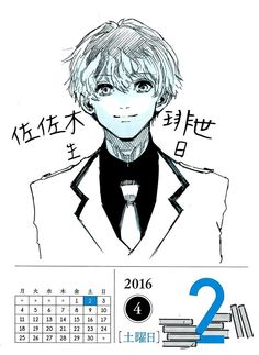 Tokyo Ghoul 東京喰種 Tokyo Ghoul, Kaneki, Dark Fantasy, Thriller, Manga Anime, Horror, Japan, Illustration, Cute