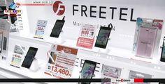 Fornecedora de gás de Tóquio entrou no mercado de smartphones baratos, que já conta com mais de 220 empresas no Japão.
