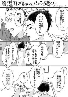 Bokuaka, Cheer Me Up, Haikyuu Ships, Haikyuu Anime, Twitter, Medium, Boys, Baby Boys, Senior Boys