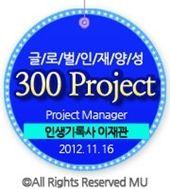 300프로젝트 - 앰블런  프로젝트 매니저 인생기록사 이재관  http://blog.naver.com/vaid
