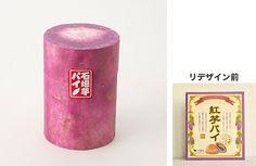 石垣島の名産品をリデザインする「USIO Design Project」 リニューアルした名産品が石垣島で本格販売スタート!