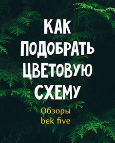 #ОБЗОРЫ_БЕКFIVE ⠀ Всем привет 👋 ⠀ Сегодня хочу помочь тем, кто попал в тупик и не знает в каком цвете оформить страницу 🎨 ⠀ Как выбрать палитру, подходящие цвета, где найти фото в определенном оттенке 🏜 ⠀ Пользоваться мы будем двумя сервисами  1. discovercolor.ru 2. pexels.com ⠀ #челябинск #шымкент #советы #уроки #обзоры #приложения #секреты #хитрости #лайфаки #советы_бекfive ⠀ Private School Vs Public, Animation Colleges, Finland Education, Instagram Plan, Pink Nature, Mixed Media Techniques, Future Jobs, Gifted Education, Journal Paper