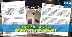 跟商界有不少聯繫的香港知名教會611靈糧堂,向會眾發出「為香港人認罪禱告」指引,稱教會的先知團隊,早在去年8月時已曾預言,「會有一個很嚴重�  Xxx  其實真正需要救贖的是誰?民眾?還是那些病了而不知有病的信眾?尤其是帶領信眾的頭目(們)?  http://www.post852.com/611%e9%9d%88%e7%b3%a7%e5%a0%82%e7%99%bc%e3%80%8c%e7%a6%b1%e5%91%8a%e6%8c%87%e5%bc%95%e3%80%8d%e3%80%80%e6%8c%87%e8%ae%8a%e7%a8%ae%e6%b5%81%e6%84%9f%e5%9b%a0%e4%bd%94%e9%a0%98%e5%8f%9b%e9%80%86/