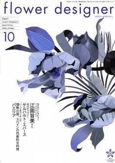 I drew the cover of the magazine of flower designer association issue.