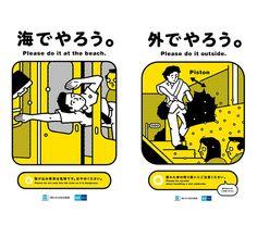 도쿄 메트로 차내 공익 캠페인 포스터 2008 Designed by 요지후리 분페이(http://www.bunpei.com)