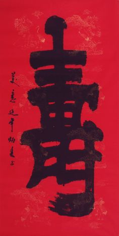 "Chinese Calligraphy of Longevity Ink on Xuan Paper 130cm×65cm (51"" x 26"")"