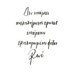 Sign Quotes, Qoutes, Love Quotes, Inspirational Quotes, Feeling Loved Quotes, This Is Love, Greek Quotes, Sign I, Meaningful Quotes