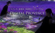 ロクシタン新宿店に、ロクシタンとしては世界初となる体感型デジタルシアター「DIGITAL PROVENCE」が9月16日にオープンするそうです。