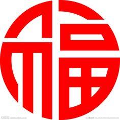 Element Symbols, Company Logo, Typography, Logos, Festive, Graphics, Gifts, Image, Logo