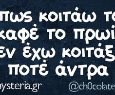 Image about coffee in etsi. Funny Greek Quotes, Sarcastic Quotes, Funny Quotes, Love Hug, Stupid Funny Memes, True Words, Morning Quotes, Puns, Just In Case