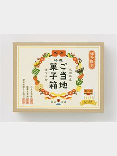 confectionaries Japanese Packaging, Tea Packaging, Brand Packaging, Packaging Design, Label Design, Print Design, Logo Design, New Year Designs, Japanese Graphic Design