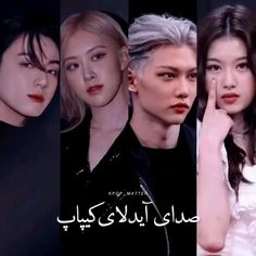 Crazy Funny Videos, Funny Videos For Kids, Cute Couple Videos, Blackpink Funny, Funny Films, Cool Music Videos, Feel Good Videos, Black Pink Songs, Black Pink Kpop