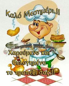 Greek Quotes, Good Morning, Funny, Cards, Fictional Characters, Wallpaper, Buen Dia, Bonjour, Funny Parenting