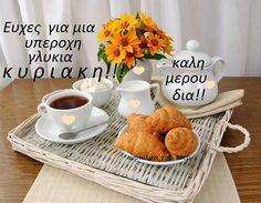 Καλή υπόλοιπη Κυριακή σε όλους κι όλες :) Good Morning, Sunday, Tableware, Greek Quotes, Greeting Cards, Coffee, Pictures, Breakfast Tables, Tray Tables