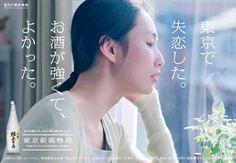 賣給少女的酒, 文案怎麼寫?  「在東京失戀了。 幸好,酒很強勁。」