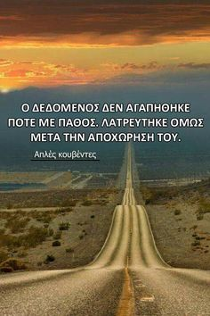 **** Wisdom Quotes, Love Quotes, Simple Sayings, Greek Quotes, True Words, Meant To Be, First Love, Letters, Thoughts