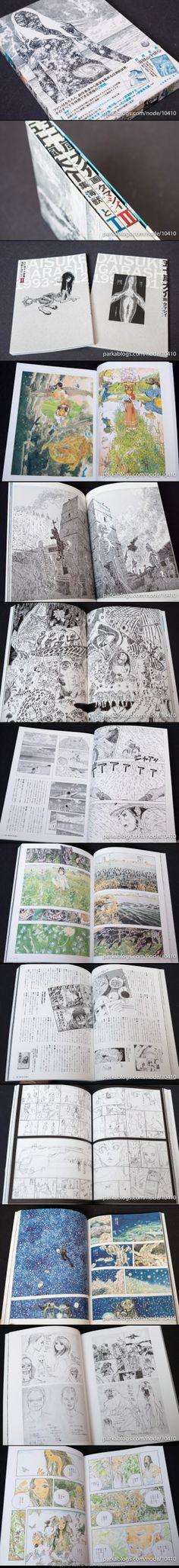 Book Review: Daisuke Igarashi Artbook: Sea Creatures and Soul 五十嵐大介画集・海獣とタマシイ (原画集・イラストブック)