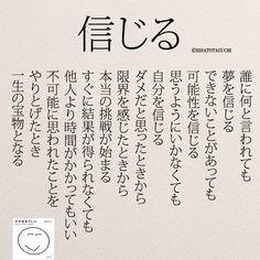 いいね!492件、コメント3件 ― @yumekanau2のInstagramアカウント: 「不可能に思われたことをやりとげたとき一生の宝物となる . . . #信じる#自信#夢 #受験#言葉#女性 #日本語#詩#勉強垢 #挑戦#そのままでいい」