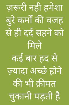 Hindi Quotes Images, Hindi Quotes On Life, Good Life Quotes, Heart Quotes, Inspiring Quotes About Life, Inspirational Quotes, Silence Quotes, Truth Quotes, Me Quotes