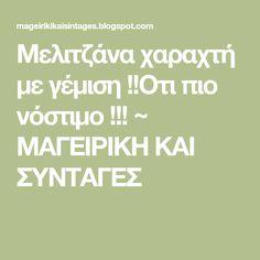 Μελιτζάνα χαραχτή με γέμιση !!Οτι πιο νόστιμο !!! ~ ΜΑΓΕΙΡΙΚΗ ΚΑΙ ΣΥΝΤΑΓΕΣ Blog, Blogging