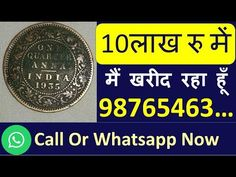 Old Coins Price, Sell Old Coins, Gold App, Happy Good Morning Quotes, Coin Buyers, Science And Technology, Hibiscus Plant, Coin Auctions, Coin Prices