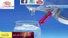 فوائد شرب الماء على الريق الفوائد الصحية لشرب الماء على الريق Glassware Shot Glass Glass
