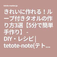 きれいに作れる!ループ付きタオルの作り方3選【5分で簡単手作り】 - DIY・レシピ | tetote-note(テトテノート)