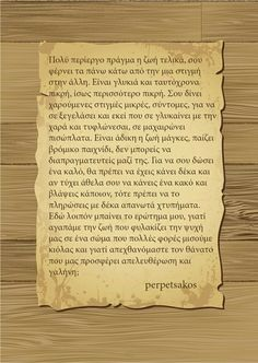 #Quotes #Greek #about #life #love #pain #death #sad #unfair #ελληνικά #ελληνικα #αποφθεγματα #αποφθέγματα #ζωής #ζωή #αγάπη #χωρισμού #πόνου #θάνατος #θανάτου #freedom #απελευθέρωση #jail #weird #wise #αγάπης