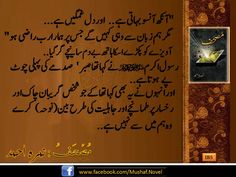 nimra ahmed musahif quotes - Google Search