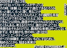 『FUTURE-EXPERIMENT VOL.1 距離をなくせ』ビジュアル Flyer And Poster Design, Graphic Design Posters, Graphic Design Typography, Resume Design, Ad Design, Layout Design, Web Inspiration, Typography Inspiration, Web Grid