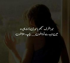 Urdu Quotes, Me Quotes, My Silence, Sufi Poetry, Urdu Thoughts, We Movie, Romantic Poetry, Deep Words, Funny Jokes