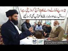 Darwaish Sy Mila Maldar Banne Ka Nuskha Ap Bhi Azma Lejye    Sheikh ul Wazaif - YouTube Dua In Urdu, Islam Facts, Allah, Social Media, Videos, Wealth, Youtube, Movie Posters, Moon