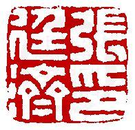 A SEAL BY WENG DANIAN (QING DYNASTY) 清 翁大年為張廷濟刻〔張廷濟印〕正方回讀白文印。邊款為【戊子夏日,勒奉叔未老伯大人教正,姪翁鴻。】