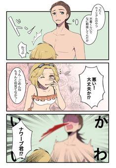Friends Wallpaper, Identity Art, Kingdom Hearts, Doujinshi, Fan Art, Manga, Comics, My Love, Funny